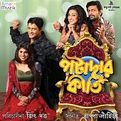 Potadar Kirtee (Original Motion Picture Soundtrack) by Various Artists