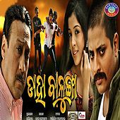 Daha Balunga (Original Motion Picture Soundtrack) by Various Artists