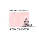סיפור חיים - אנתולוגיית שירי משוררים de Chava Alberstein