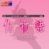 Netsuretsu! Anison Spirits the Best -Cover Music Selection- TV Anime series ''Bakemonogatari'' by Various Artists