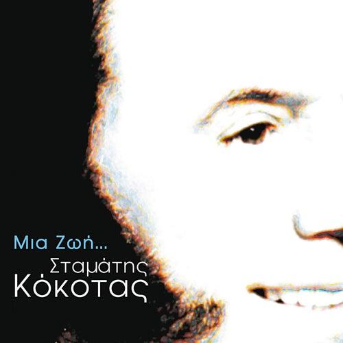 Mia Zoi... by Stamatis Kokotas (Σταμάτης Κόκοτας)