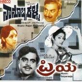 Naanobba Kalla / Priya by Various Artists
