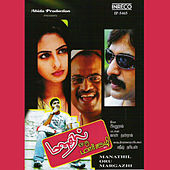 Manathil Oru Margazhi (Original Motion Picture Soundtrack) by Various Artists