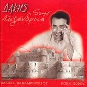 Stin Alexandria by Dakis (Δάκης)