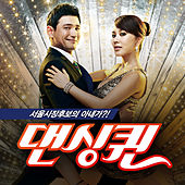 댄싱퀸 Dancing Queen (Music from the Korean Film) by Various Artists