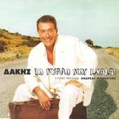 To mialo mou ehasa by Dakis (Δάκης)