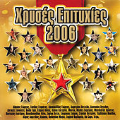 Hrises epitihies 2006 von Various Artists