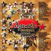 Alpha hrises epitihies 2004 von Various Artists