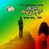 Tui Jodi Amar Hoity by Various Artists