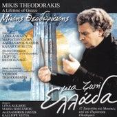 Mia zoi ellada by Various Artists