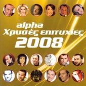 Alpha hrises epitihies 2008 von Various Artists