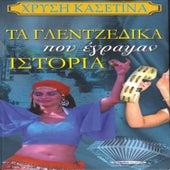 Ta glentzedika pou egrapsan istoria de Various Artists