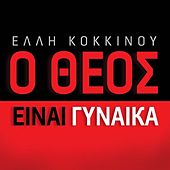 O Theos Einai Ginaika by Elli Kokkinou (Έλλη Κοκκίνου)