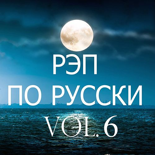 Rap on the Russian, Vol. 6 by Various Artists