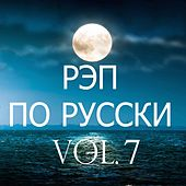 Rap on the Russian, Vol. 7 von Various Artists