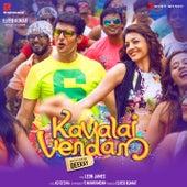 Kavalai Vendam (Original Motion Picture Soundtrack) by Leon James