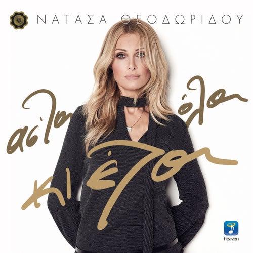 Natasa Theodoridou (Νατάσα Θεοδωρίδου):