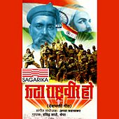 Utha Rashtraveer Ho by Various Artists