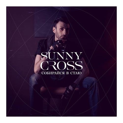 Собирайся в стаю by Sunny Cross