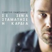 Se Sena Stamatise I Kardia de Giorgos Sabanis (Γιώργος Σαμπάνης)