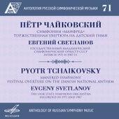 Anthology of Russian Symphony Music, Vol. 71 de Evgeny Svetlanov