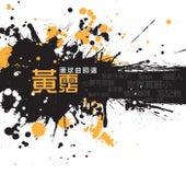 Huan Qiu Qu Ci Xuan - Huang Zhan de Various Artists