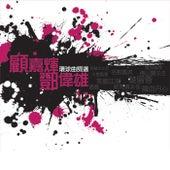 Huan Qiu Qu Ci Xuan - Gu Jia Hui + Deng Wei Xio de Various Artists