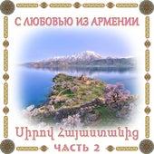 С любовью из Армении 2 de Various Artists