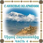 С любовью из Армении 4 by Various Artists