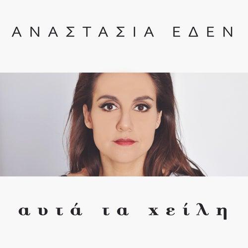Afta Ta Hili by Anastasia Eden (Αναστασία Εδέν)