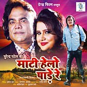 Maati Hello Padhe Re (Original Motion Picture Soundtrack) by Various Artists
