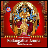 Kodungallur Amma by Various Artists