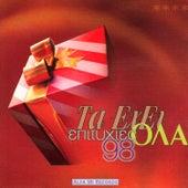 Ta ehi ola epitihies '98 von Various Artists