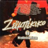 Zeimpekiko von Various Artists