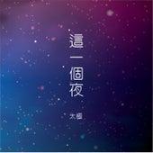 This Night - Single by Tai Chi