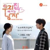 Sweet Stranger and Me, Pt. 4 (Original Soundtrack) by Junggigo
