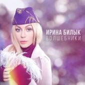 Волшебники de Ирина Билык