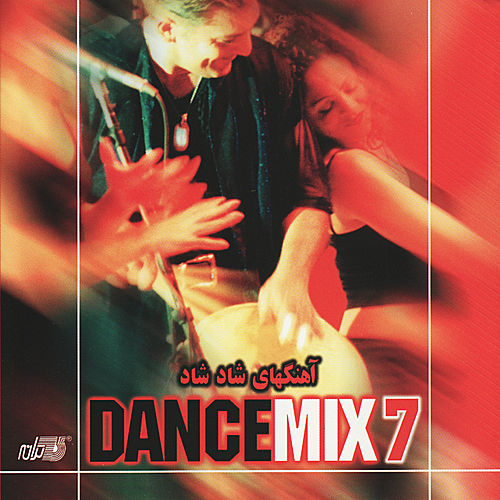 Dance Mix 7 by Various Artists
