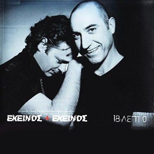 18Lepto by Ekeinos and Ekeinos