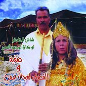 Chach El Khater Chach by Safia