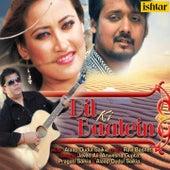 Dil Ki Baatein by Various Artists