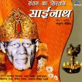 Santan Ka Sirtaaj Sainaath by Various Artists