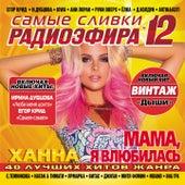 Самые сливки радиоэфира, Ч.12 de Various Artists