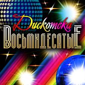 Дискотека (Восьмидесятые) by Various Artists