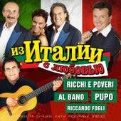 Из Италии с любовью by Various Artists