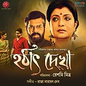Hothat Dekha (Original Motion Picture Soundtrack) by Various Artists