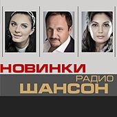Novinki Radio Shanson de Various Artists