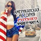 Американская история русского эмигранта de Various Artists