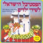 Festival Shirey Yeladim, Vol. 13 by Various Artists