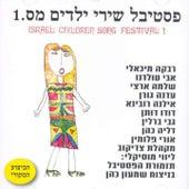 Festival Shirey Yeladim, Vol. 1 by Various Artists